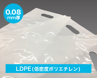 LDPE(低密度ポリエチレン)
